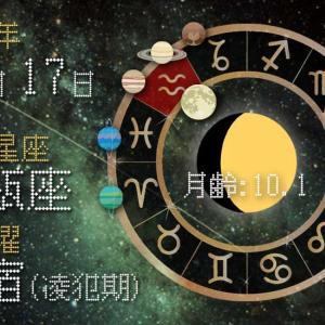 【2021年9月17日】今日の運勢「いいとこ取りで運勢アップ(星座占い・宿曜・西洋占星術・旧暦)」