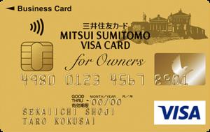 三井住友ビジネスカード for Owners ゴールドカードの審査基準や難易度を解説|個人事業主でも発行可能?!