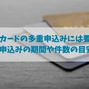 クレジットカードの多重申込みとは?申込時に気をつけたい期間や件数を解説!