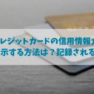クレジットカードの信用情報とは?個人の信用情報を開示する方法を解説!