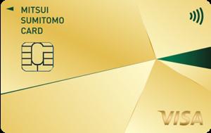 三井住友カード ゴールドナンバーレス(NL)の審査は甘い?審査に通過するためのチェックポイントを解説