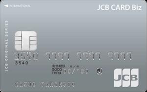 JCBカードBizの審査難易度や通過するまでの時間|個人事業主や経営者向けカードの難易度とは?