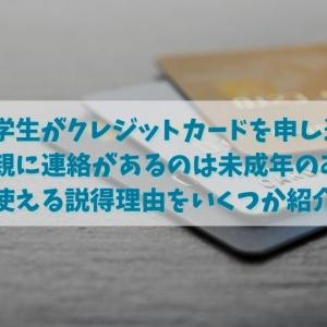 学生がクレジットカードを申し込むと親への連絡はある?年齢によって変わる!