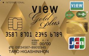 ビューゴールドプラスカードの審査の難易度や基準について解説|通過する為のチェックポイント