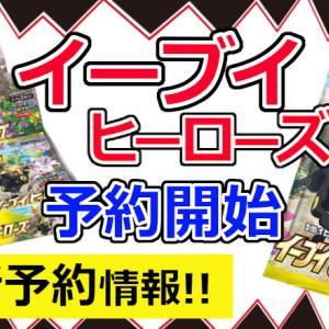 最新情報 ポケカ イーブイヒーローズがポケモンセンターオンラインで予約開始!