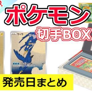 ポケモン切手BOXが発売!ピカチュウ・ウッウのプロモカードも封入!販売方法・価格・発売日は?