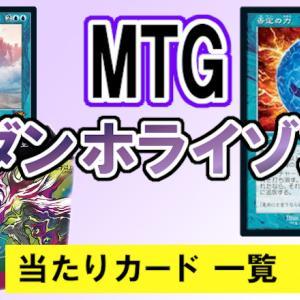 MTG モダンホライゾン2 高額・高騰・当たりカード一覧 まとめ