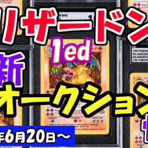 ポケカ リザードン1ed SGC GEM MINT 10のオークション開催中!最高額更新か!?