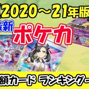 ポケカ【2020~2021年版】最新 高騰・高額カード ランキング一覧 封入BOXまとめ