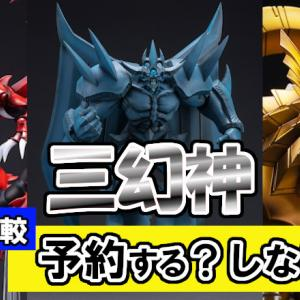 遊戯王 三幻神「オシリス」「ラー」「オベリスク」のフィギュアは予約するべき?過去比較