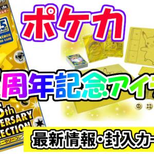 ポケカ 25周年記念 拡張パック 25th ANNIVERSARY GOLDEN BOX発売決定!最新予約情報、封入カード一覧