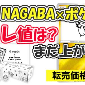 YU NAGABA×ポケカ スペシャルBOX、ピカチュウプロモのプレ値は?まだ上がる?転売価格