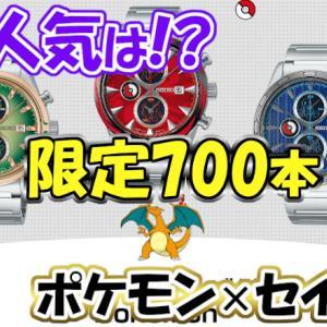 ポケモン×セイコー コラボウォッチが700本限定で発売!1番人気は!?