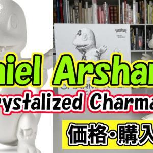Daniel arsham×pokemon Crystalized Charmander(ヒトカゲ)が発売!価格・購入方法