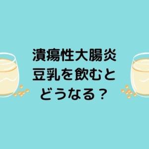潰瘍性大腸炎になって豆乳生活に変えた。飲み続けてみた体験談