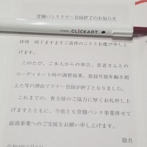 【術後】骨髄バンク登録解除のハガキ