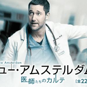 amazon prime 医療ドラマ「ニュー・アムステルダム 医師たちのカルテ」