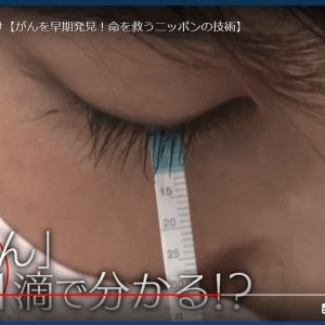 ガイアの夜明け『がんを早期発見!命を救うニッポンの技術』(2021年6月4日放送)