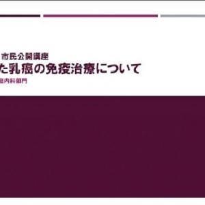 【市民公開講座】やっと始まった乳癌の免疫治療について(日本臨床腫瘍学会)備忘録