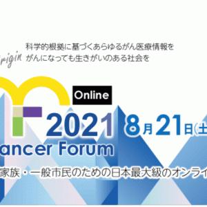 【オンラインがんフォーラム】ジャパンキャンサーフォーラム2021申し込みした!