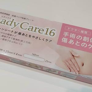 【術後】手術後の傷あとケア~Lady Care16~