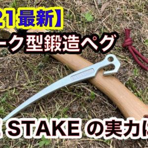 【2021最新】アーク型鍛造ペグ BITE STAKE の実力は!?【PR】