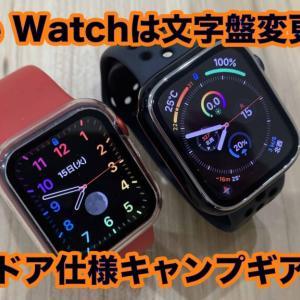 Apple Watchは文字盤変更でアウトドア仕様キャンプギアに変身