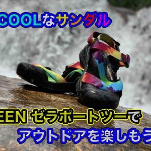 超COOLなサンダル【KEEN ゼラポートツー】でアウトドアを楽しもう【PR】