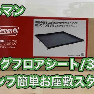 コールマン【リビングフロアシート/300W】キャンプ簡単お座敷スタイル!