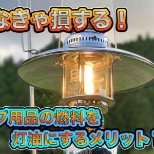 【キャンプ用品】知らなきゃ損する燃料を灯油にするメリット13選!