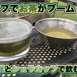 【キャンプでお茶がブーム!?】透明急須とシェラカップで飲む日本茶