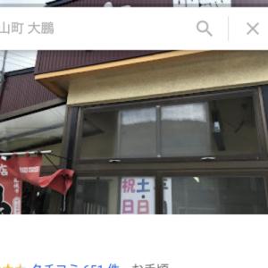 【北海道空知総合振興局夕張郡栗山町】で一番有名なラーメン屋は、大鵬