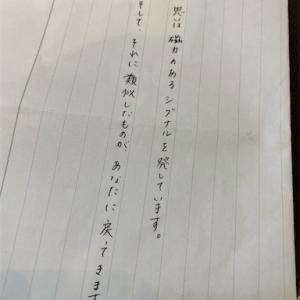 わたしからのお手紙