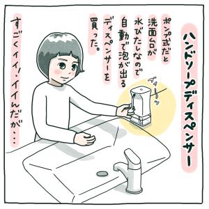 我が家の手洗い革命!タッチレスディスペンサーがやって来た!