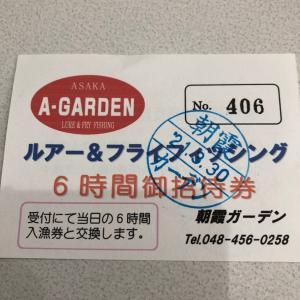 朝霞ガーデン~新しいロッドで挑む~