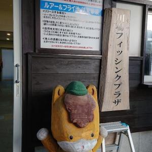 川場フィッシングプラザ~釣り場紹介~