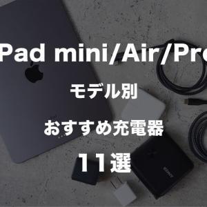 【2021年】iPad mini/Air/ProのおすすめUSB充電器とケーブル11選【モデル別】