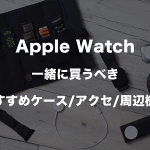【2021年】Apple Watch 買うべきおすすめのケース/アクセサリーグッズ/周辺機器【決定版】