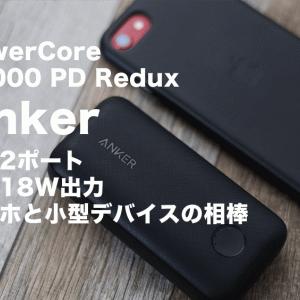 Anker PowerCore 10000 PD Redux 長期レビュー|旧Reduxと比較あり!