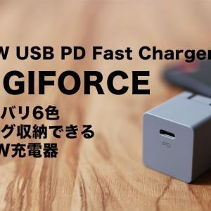 5色のカラバリ!DIGIFORCE 20W USB PD Fast Chargerレビュー|便利なプラグ収納式の充電器