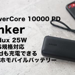 Anker PowerCore 10000 PD Redux 25Wレビュー|PPS対応2ポートモバイルバッテリーiPhone13の相棒にも
