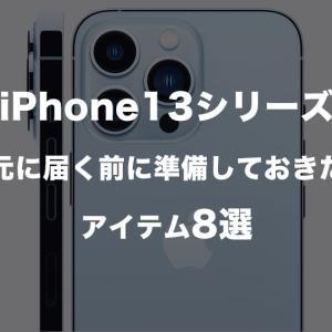 iPhone13シリーズが到着する前に使用できるように準備しておくと便利なアイテム!