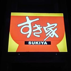久しぶりに「すき家(SUKIYA)」でテイクアウト。
