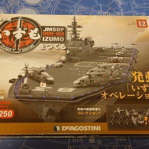 【デアゴスティーニ(DeAGOSTINI)】「週刊 護衛艦 いずもをつくる 12号」を組み立てる。#12