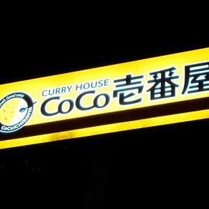 カレーハウス「CoCo壱番屋(ココイチ)」でテイクアウト。