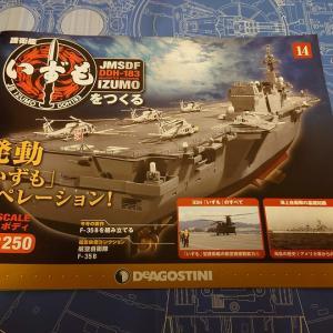 【デアゴスティーニ(DeAGOSTINI)】「週刊 護衛艦 いずもをつくる 14号」を組み立てる。#14