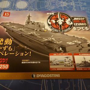 【デアゴスティーニ(DeAGOSTINI)】「週刊 護衛艦 いずもをつくる 15号」を組み立てる。#15