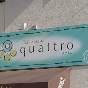 【高知市新本町】久しぶりに、カフェスイーツ「クアトロ(quattro)」へ行く。