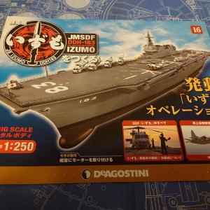 【デアゴスティーニ(DeAGOSTINI)】「週刊 護衛艦 いずもをつくる 16号」を組み立てる。#16