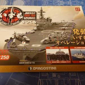 【デアゴスティーニ(DeAGOSTINI)】「週刊 護衛艦 いずもをつくる 17号」を組み立てる。#17